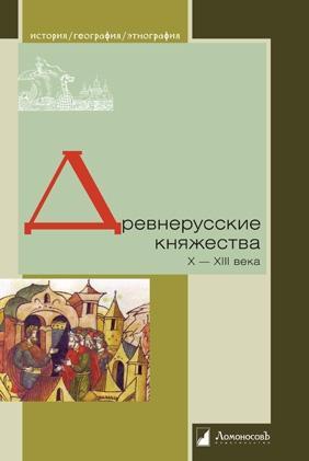 Древнерусские княжества X-XIII века