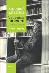 Записные книжки. Книга 1. 1941-1954 год