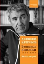 Записные книжки. Книга 2. 1954-1965 год