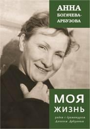 Моя жизнь рядом с драматургом А.Арбузовым