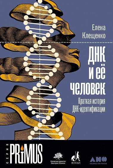 ДНК и ее человек. Краткая история ДНК-идентификации