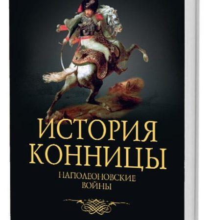 История конницы. Наполеоновские войны