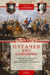Пугачев и его сообщники. Эпизод из истории царствования императрицы Екатерины II. 1773 год