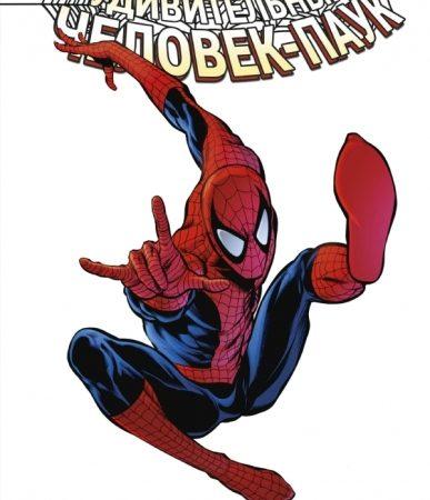 Человек-паук. Новый день. Том 1
