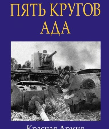 Пять кругов ада. Красная Армия в «котлах» 41-го года