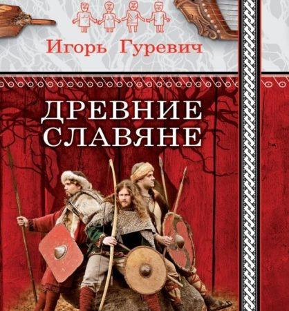 Древние славяне. Большой иллюстрированный альбом