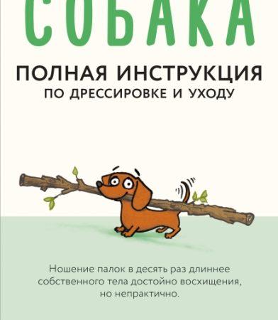 Собака. Полная инструкция по дрессировке и уходу