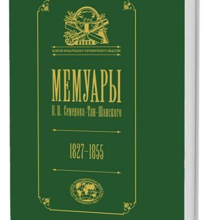 Мемуары. Том 1. 1827-1855