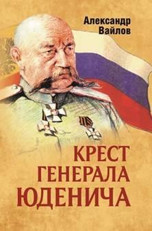 Крест генерала Юденича