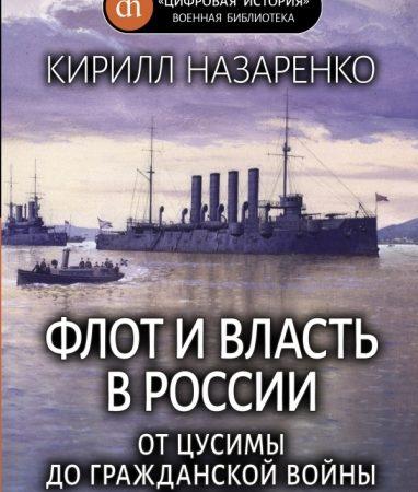 Флот и власть в России. От Цусимы до Гражданской войны. 1905-1921