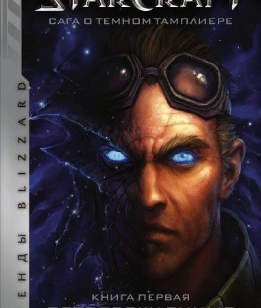 StarCraft. Сага о темном тамплиере. Книга 1. Перворожденные