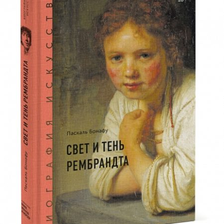 Биография искусства. Свет и тень Рембрандта