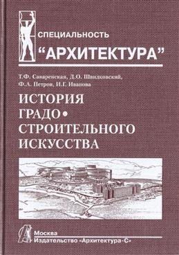 История градостроительного искусства. Том 2