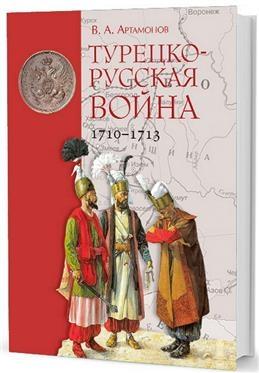 Турецко-русская война. 1710-1713