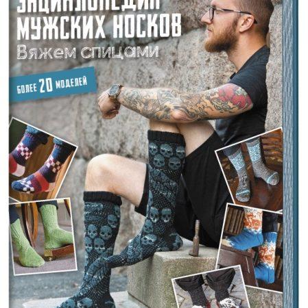 Энциклопедия мужских носков. Более 20 моделей