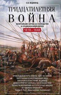 Тридцатилетняя война. Величайшие битвы за господство в средневековой Европе. 1618-1648