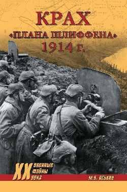 Крах плана Шлиффена. 1914 год