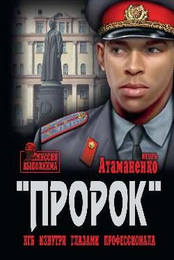 «Пророк». КГБ изнутри глазами прфессионала
