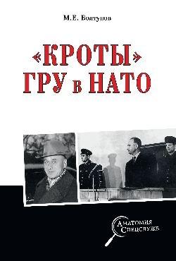 «Кроты» ГРУ в НАТО