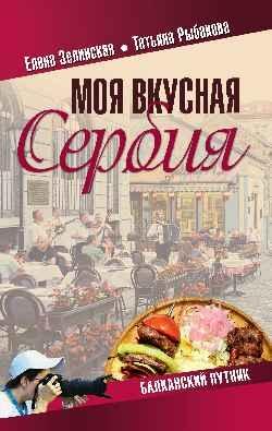 Моя вкусная Сербия