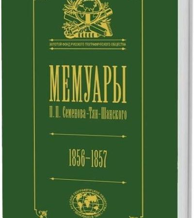 Мемуары. Том 2. 1856-1857
