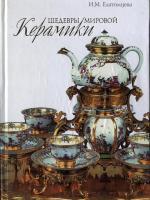 Шедевры мировой керамики: Исторические метаморфозы стилистики