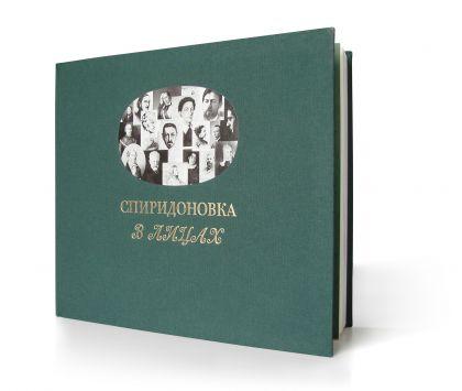 Историко-архивные исследования: Л.Р. Вайнтрауб. Т. 1. Улица называемая Спиридоновкой. Т. 2. Спиридоновка в лицах