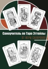 Самоучитель по Таро Эттейлы от Веры Скляровой