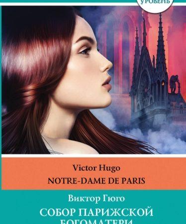 Собор Парижской богоматери. Уровень 4