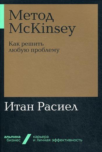 Метод McKinsey. Как решать любую проблему