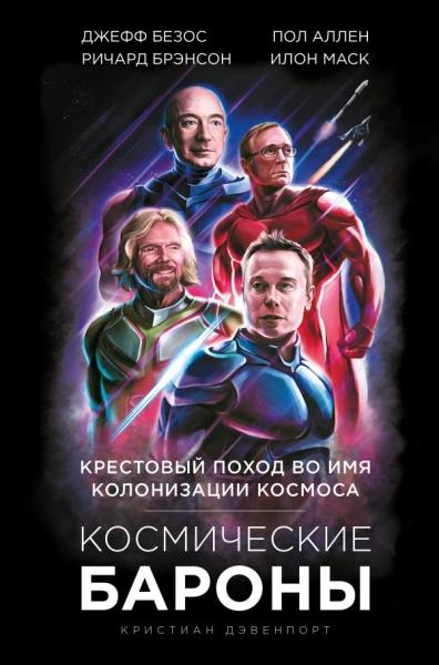 Космические бароны. Илон Маск