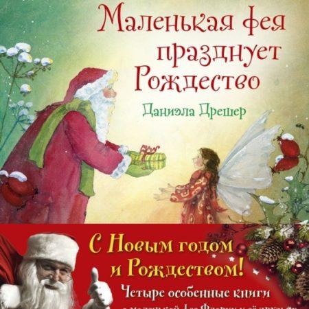 Новогодний комплект. Маленькая Фея Флория и ее друзья. 4 книги