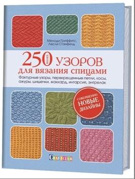 Более 250 узоров для вязания спицами. Фактурные узоры