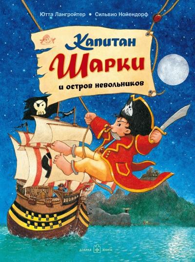 Капитан Шарки и остров невольников кн.3 (илл. С. Нойендорфа)