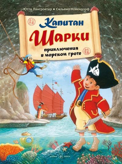 Капитан Шарки. Приключения в морском гроте кн.4 (илл. С. Нойендорфа)