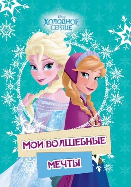 Анна и Эльза. Мои волшебные мечты