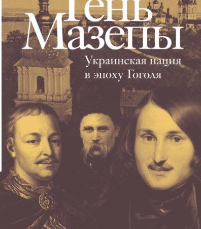Тень Мазепы. Украинская нация в эпоху Гоголя