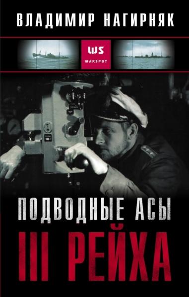 Подводные асы III рейха