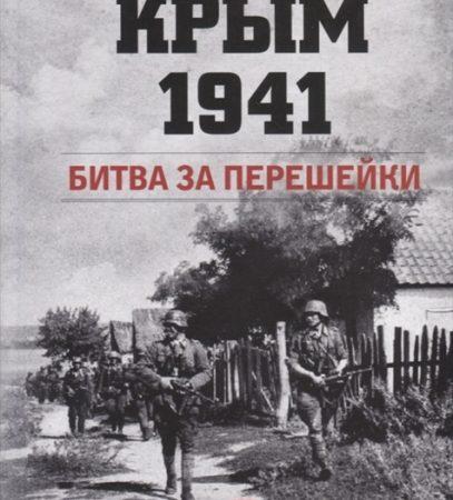 Крым. 1941. Битва за перешейки