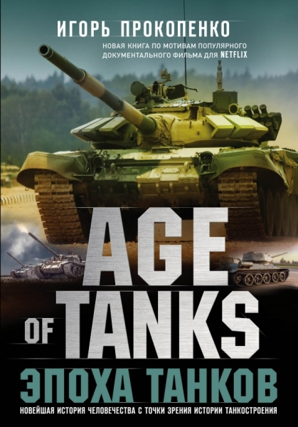 Age of Tanks. Эпоха танков