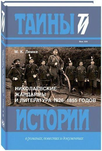 Николаевские жандармы и литература 1826-1855 годов