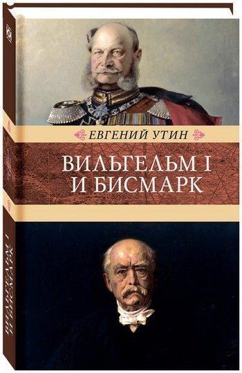 Вильгельм I и Бисмарк