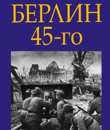 Берлин 45-го. Сражение в логове зверя