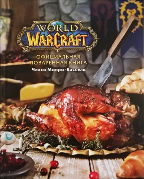 World of Warcraft. Официальная поваренная книга