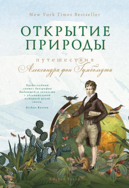Открытие природы. Путешествия Александра фон Гумбольдта