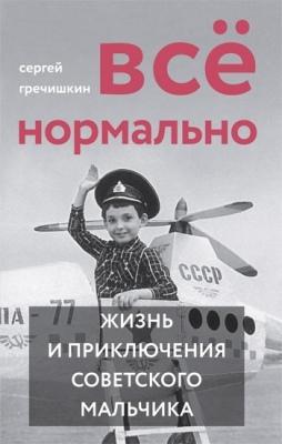 Все нормально. Жизнь и приключения советского мальчика