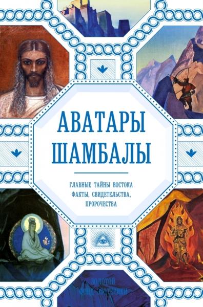 Аватары Шамбалы. Главные тайны Востока. Факты