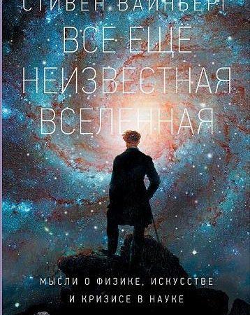 Все еще неизвестная вселенная. мысли о физике