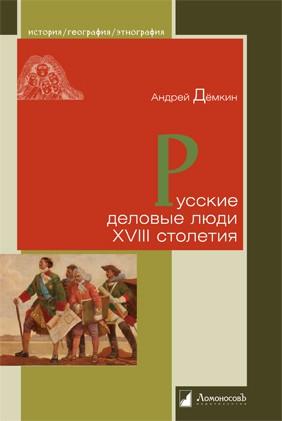 Русские деловые люди XVIII столетия