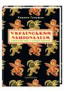 Український націоналізм. Короткий курс з історії України